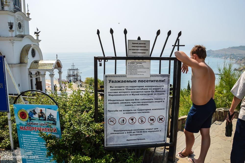 Малореченское музей катастроф на водах